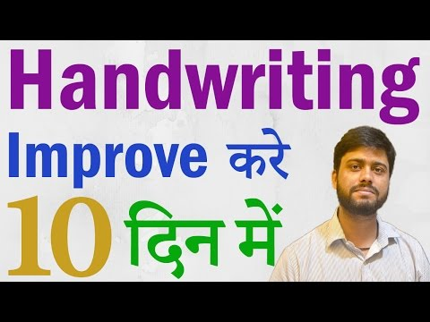 How to Improve Handwriting || Handwriting Kaise Sudhare || Handwriting Kaise Improve Kar✔e