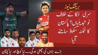 Pakistan probable squad vs Sri Lank Test Series 2019    Sri Lanka Tour of Pakistan 2019