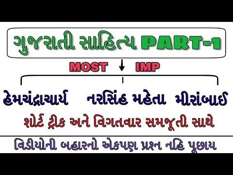 Gujarati sahitya Part-1 with short trick | Gujarati sahitya Lecture most imp | GPSC online lecture