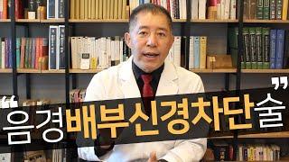 조루 치료 방법 1 (음경 배부신경 차단술)