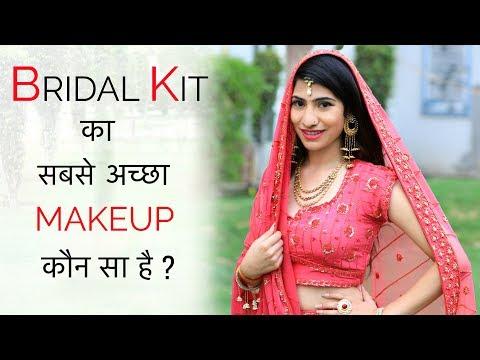 Bridal Kit के सबसे अच्छे Makeup Products कौन से है? | Anaysa