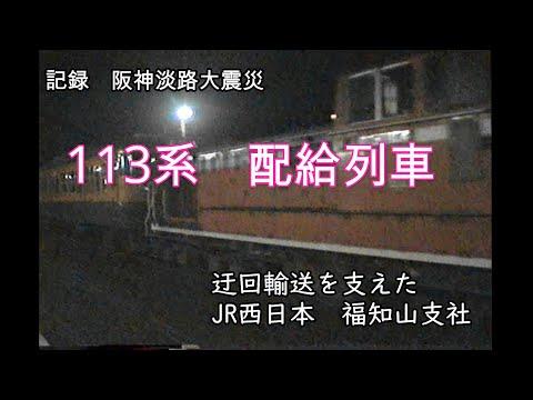 阪神淡路大震災【113系 配給列車】JR西日本 迂回輸送記録 その5