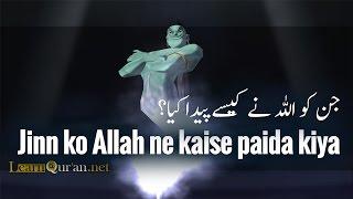 Allah ne Jinnat ko kaise paida kiya ┇ Jinn aur Jaado ┇ LearnQuran.net by IslamSearch