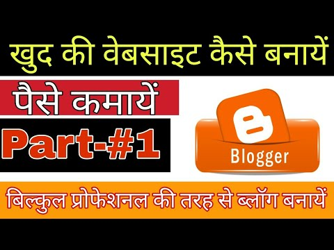 How To Create A Professional Blog! and Earn Money ! Hindi Part-#1