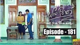 Sangeethe   Episode 181 21st October 2019