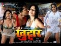 Bhojpuri Hot Movie Khuddar Bhojpuri Full Film Hot Monalisa