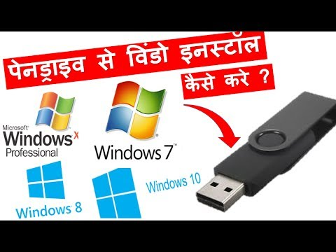 How to install Window using Pendrive | Make Pendrive Bootable kaise banaye in hindi