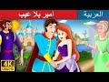 امير بلا عيب | قصص اطفال | حكايات عربية