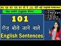 101 रोज़ बोले जाने वाले English Sentences [Part 2] | Daily use English Sentence| Spoken English