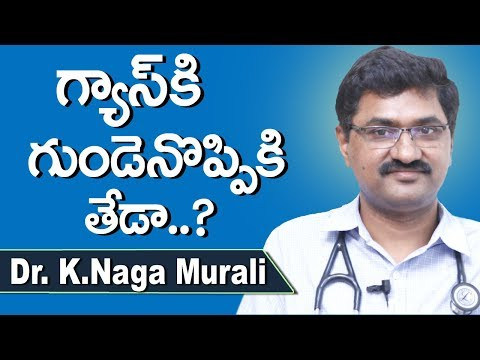 Can GAS Cause Chest Pain | Gundenoppi | Health Tips in Telugu | Dr. K.Naga Murali | DoctorsTv Telugu
