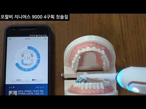 오랄비 지니어스 9000 스마트폰 연동 테스트 / Enuri 리뷰