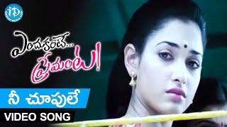 Nee Choopule Video Song | Endukante Premanta Movie | Ram | Tamannaah | G V Prakash Kumar