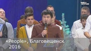 "ЮморНеЮмор #4  ПЛАГИАТ  ""People"" хавает"