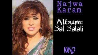 Mijana w 3ataba - Najwa Karam / ميجانا وعتابا - نجوى كرم