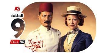 مسلسل واحة الغروب - الحلقة التاسعة - خالد النبوي ومنة شلبي - Wahet El Ghoroub - Ep 09