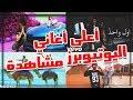 اعلى اغاني اليوتيوبرز العرب مشاهدة