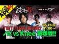 【鉄プロTV第11回】Tekken World Tour Final終幕。名試合を感想戦で振り返る!