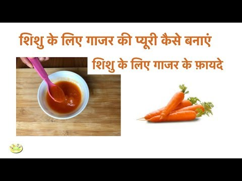 How to make Carrot Puree for baby| Benefits of Carrots for baby| Homemade baby food