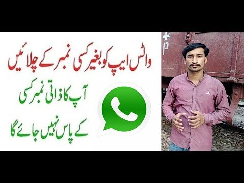 How to create whatsapp account without_your_number_very_easily