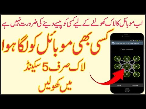 How to Unlock any Android Phone Pattern Lock Password 😍☺ How To Bypass Any Mobile Lock