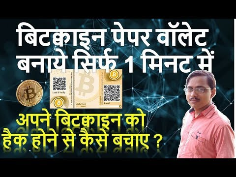 How to create Bitcoin Paper wallet? Very easy process just 1 minute