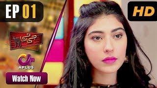 GT Road - Episode 1 | Aplus Dramas | Inayat, Sonia Mishal, Kashif, Memoona | Pakistani Drama
