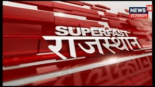 Download आज की बड़ी ख़बरें फटाफट अंदाज़ में | Superfast Rajasthan | January 15, 2019 Video