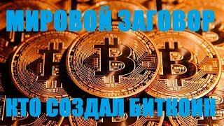 Download Тайна Биткоина Кто Создал Криптовалюту Мировой Заговор экономика Вселенная прогноз Video