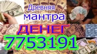 Download Моментальное получение денег МЕДИТАЦИЯ. Деньги моментально начнут течь к вам в карман. Video