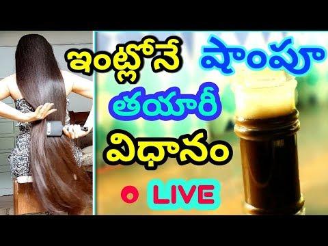 జుట్టు పెరగడానికి ఇంట్లోనే షాంపూను తాయారు చేసే విధానం homemade herbal shampoo in telugu