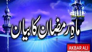 Ramzan Ka Bayan Urdu/Hindi