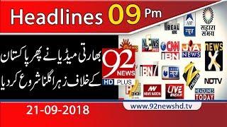 News Headlines | 09:00 PM | 21 Sep 2018 | 92NewsHD