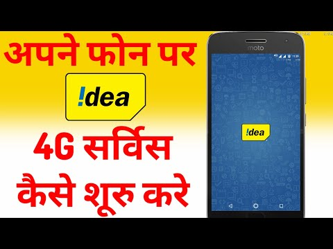 How to Enable 4G Services on Idea Cellular | Enable 4G Services on Idea Mobile