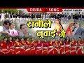 Download New Deuda Song 20742018 Ranile Nuwai Gai Tek Bahadur Bogati Tika Pun mp3