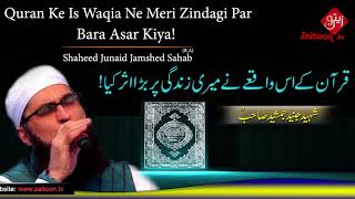Quran Ke Is Waqia Ne (Surah Al-Buruj -85) Meri Zindagi Par Bara Asar Kiya -(Meri Behno)