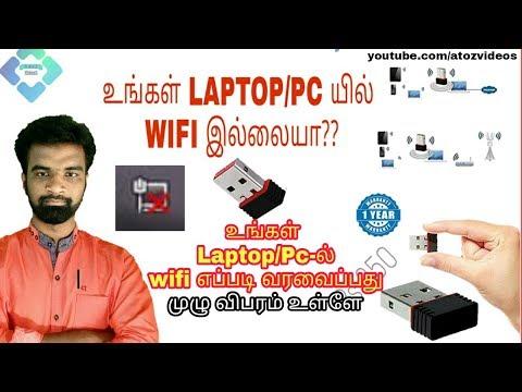 உங்கள் கணினியில் WIFI வரவைப்பது எப்படி  | How to Setup WiFi in Pc/Laptop without CD