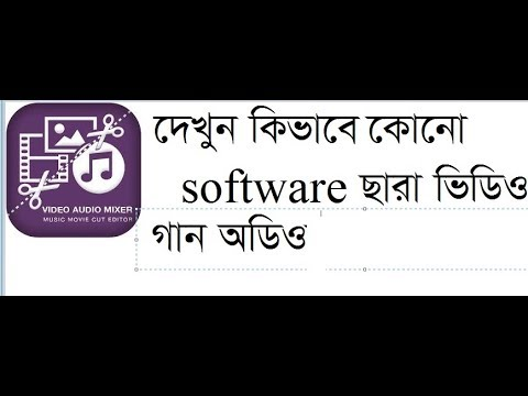 video song cut to audio song not use software. make video music audio any mobile.