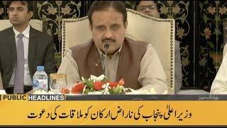 Public News Headlines | 12 PM | 25 January 2020
