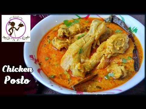 Chicken Posto Recipe | Bengali Style Easy Chicken Curry with Poppy Seeds | Beginner Friendly Recipe