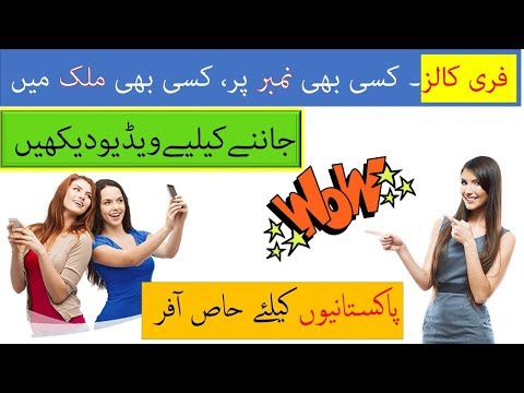 Make Unlimited Free Call Call Around The World From Pakistan 2018