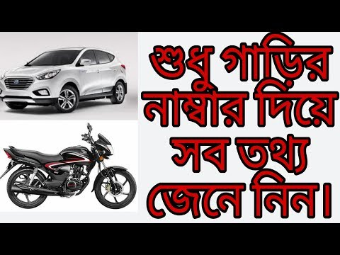 How To Find Vehicle And Owner Details By Vehicle Number|Find Any Car, Bike Details By Number