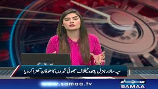 Bharat ka Pakistani jasoos kabootar pakarnay ka dawa | 7 se 8 | SAMAA TV