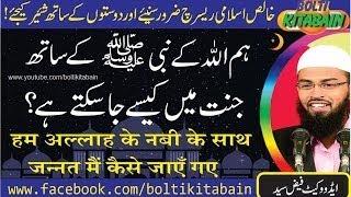 Hum Allah Ke Habib SAWS Ke Sath Jannat Main Kase Ja Sakte Hai    Islamic video   Islam in hindi Urdu