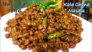 ऐसे बनाए स्वादिष्ट, नरम मसालेदार चटपटे सूखे चने | Dry Masala Chana Recipe in hindi