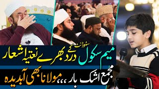 A student of Meem School expressing his love for the Prophet Muhammad (SAWW) | Molana Tariq Jamil