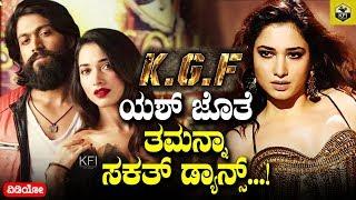 Tamannaah Special Song In KGF Videos - 9tube tv
