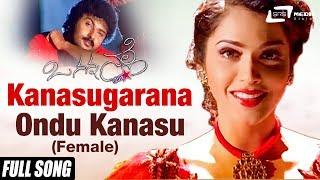 Kanasugarana Ondu Kanasu ( Female)| O Nanna Nalle | Ravichandran| Isha Koppikar| Kannada Video Song