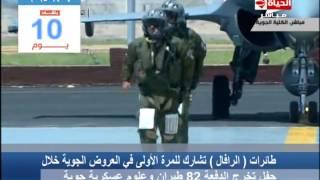 #x202b;الحياة الآن - لحظة إهداء  طياري الرافال الرئيس السيسي جاكيت طيران  في حفل تخرج الكلية الجوية#x202c;lrm;