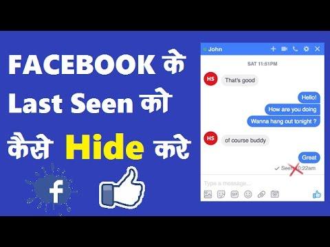 How To Hide Last Seen on Facebook in Hindi
