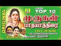 TOP 10 MURUGAN PAADHAYATHIRAI PAADALGAL mp3